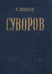 К. Осипов -Александр Васильевич Суворов