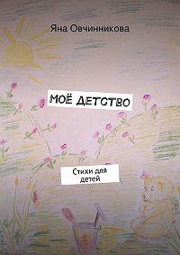 Яна Овчинникова -Моё детство
