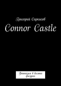 Григорий Саркисов - Connor Castle