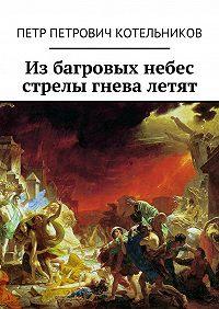 Петр Котельников -Избагровых небес стрелы гнева летят