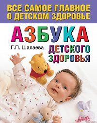 Галина Шалаева -Азбука детского здоровья