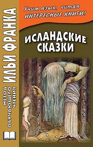 Вадим Грушевский - Исландские сказки/ Íslensk ævintýri