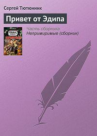 Сергей Тютюнник -Привет от Эдипа