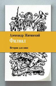 Александр Житинский - Филиал. Истории для кино