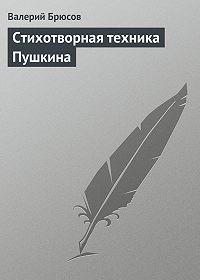 Валерий Брюсов -Стихотворная техника Пушкина