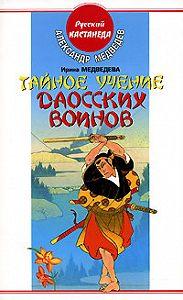 Ирина Медведева -Тайное учение даосских воинов