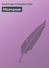 Александр Грин -Молчание