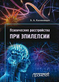 Борис Казаковцев -Психические расстройства при эпилепсии