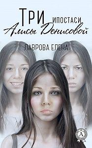 Елена Лаврова - Три ипостаси Алисы Денисовой