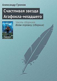 Александр Громов -Счастливая звезда Агафокла-младшего