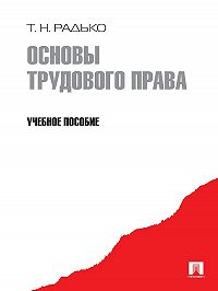 Тимофей Радько -Основы трудового права. Учебное пособие