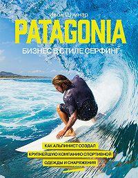 Ивон Шуинар -Patagonia – бизнес в стиле серфинг. Как альпинист создал крупнейшую компанию спортивной одежды и снаряжения