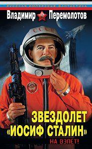 Владимир Перемолотов -Звездолет «Иосиф Сталин». На взлет!