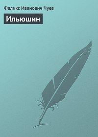 Феликс Чуев -Ильюшин