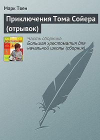 Марк Твен - Приключения Тома Сойера (отрывок)
