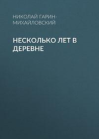 Николай Гарин-Михайловский -Несколько лет в деревне