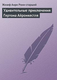 Жозеф Анри Рони-старший -Удивительные приключения Гертона Айронкестля