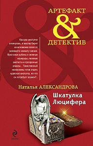 Наталья Александрова - Шкатулка Люцифера