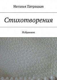 Наталья Патрацкая - Стихотворения. Избранное