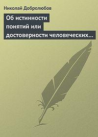 Николай Добролюбов -Об истинности понятий или достоверности человеческих знаний