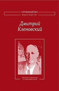 Дмитрий Кленовский -Полное собрание стихотворений