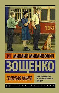 Михаил Зощенко -Голубая книга (сборник)