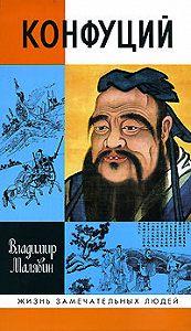 Владимир Вячеславович Малявин -Конфуций