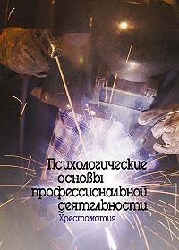 Вячеслав Бодров -Психологические основы профессиональной деятельности. Хрестоматия