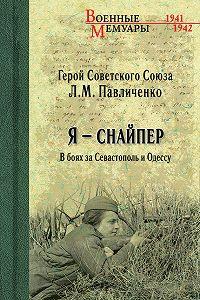 Людмила Павличенко -Я – снайпер. В боях за Севастополь и Одессу
