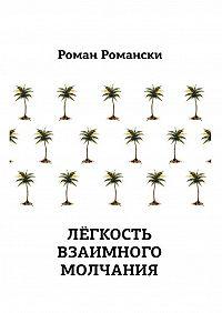 Роман Романски -Легкость взаимного молчания