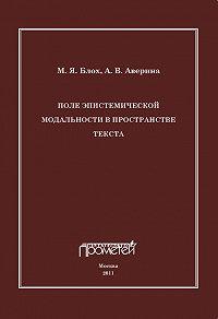 А. Аверина -Поле эпистемической модальности в пространстве текста