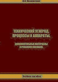 Владимир Ивановский -Технический углерод. Процессы и аппараты. Дополнительные материалы