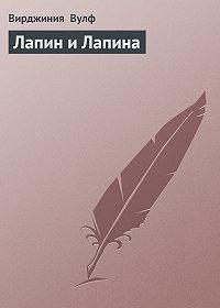 Вирджиния  Вулф -Лапин и Лапина