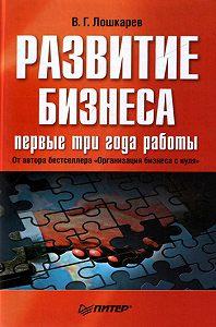 Василий Геннадьевич Лошкарев -Развитие бизнеса: первые три года работы
