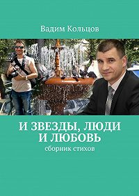 Вадим Кольцов - И звезды, люди и любовь. Сборник стихов