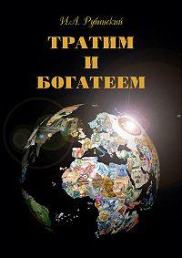 Игорь Рубинский - Тратим и богатеем