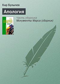 Кир Булычев -Апология