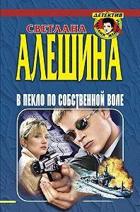 Светлана Алешина - В пекло по собственной воле (сборник)