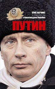 Крис Хатчинс -Путин