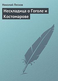 Николай Лесков - Нескладица о Гоголе и Костомарове