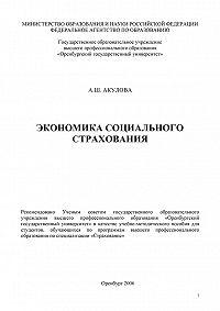 Альфия Акулова - Экономика социального страхования