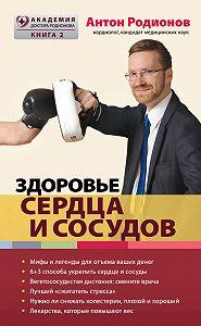 Антон Родионов -Здоровье сердца и сосудов