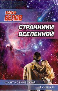 Вольф Белов - Странники вселенной