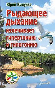 Юрий Вилунас -Рыдающее дыхание излечивает гипертонию и гипотонию