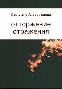 Светлана Агавердиева -отторжение отражения. сборник стихов