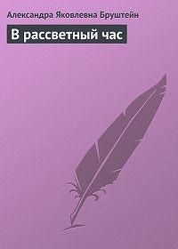 Александра Бруштейн -В рассветный час