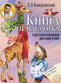 Евгений Комаровский -Книга от насморка. О детском насморке для мам и пап
