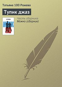 Татьяна 100 Рожева -Тупик джаз