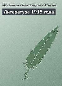 Максимилиан Александрович Волошин -Литература 1915 года