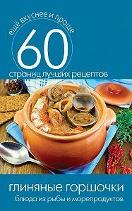 С. П. Кашин -Глиняные горшочки. Блюда из рыбы и морепродуктов